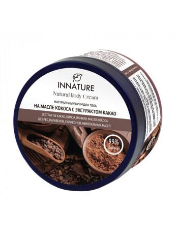 """Крем для тела """"Масло Кокоса с экстрактом какао"""" Innature, 250 мл"""