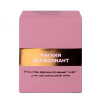 Кислотно-ферментативный пилинг для чувствительной кожи (мягкий эксфолиант) Jurassic Spa, 65мл