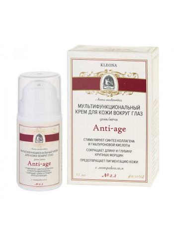 Anti-Age  № 2.3   Крем от морщин для кожи вокруг глаз день-ночь, 15 мл