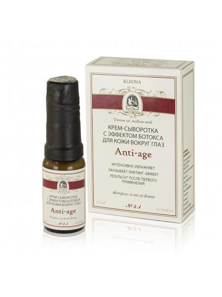 Anti-Age  № 2.1   Крем-сыворотка с эффектом ботокса для кожи вокруг глаз, 10 мл