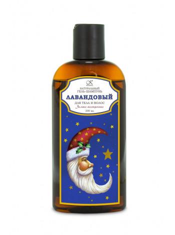 """Гель-шампунь для тела и волос """"Лавандовый"""", 200 мл"""