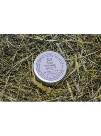 Дезодорант Лавандовый, 50 гр.