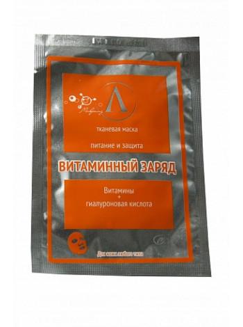 """Маска для лица """"Витаминный заряд"""" (ткань), саше 25 гр"""