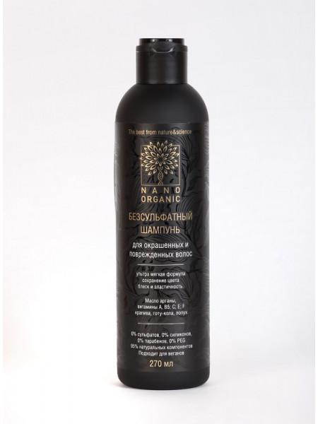 Шампунь для окрашенных и поврежденных волос. 270мл