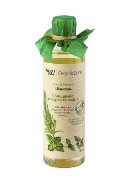 """Шампунь для жирных у корней у сухих на кончиках волос """"Очищение и нормализация"""" Organic Zone, 250 мл"""