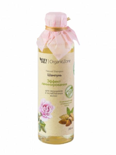 """Шампунь для секущихся и ослабленных волос """"Эффект ламинирования"""" Organic Zone, 250 мл"""
