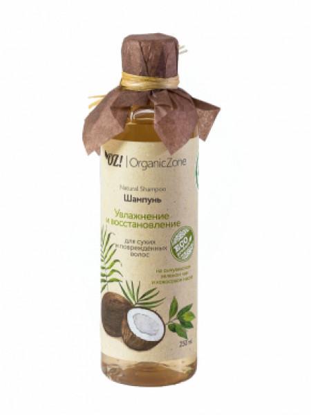"""Шампунь для сухих и поврежденных волос """"Увлажнение и восстановление"""" Organic Zone, 250 мл"""