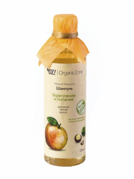 """Шампунь для всех типов волос """"Укрепление и питание """" Organic Zone, 250 мл"""