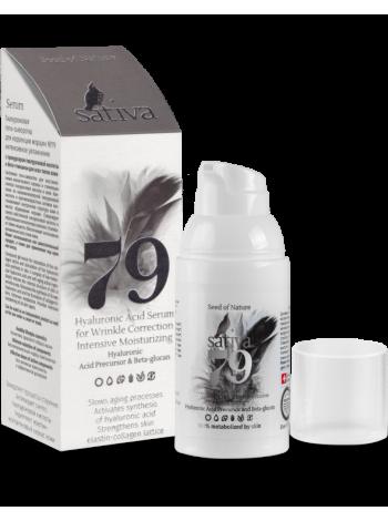 Гиалуроновая гель-сыворотка для коррекции морщин №79 интенсивное увлажнение, 30мл