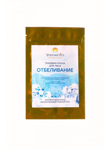 Yodometics Маска для лица и шеи тканевая Отбеливание, 25 мл